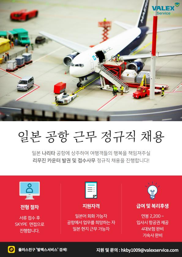 공항근무 (1)